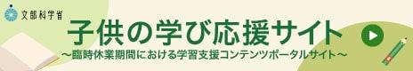 文部科学省:臨時休業期間における学習支援コンテンツポータルサイト(子供の学び応援サイト)
