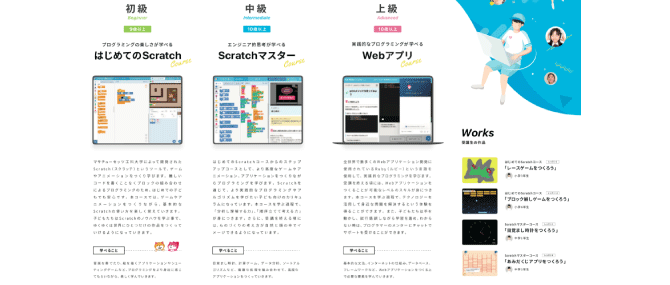 TechAcademyキッズの特徴4