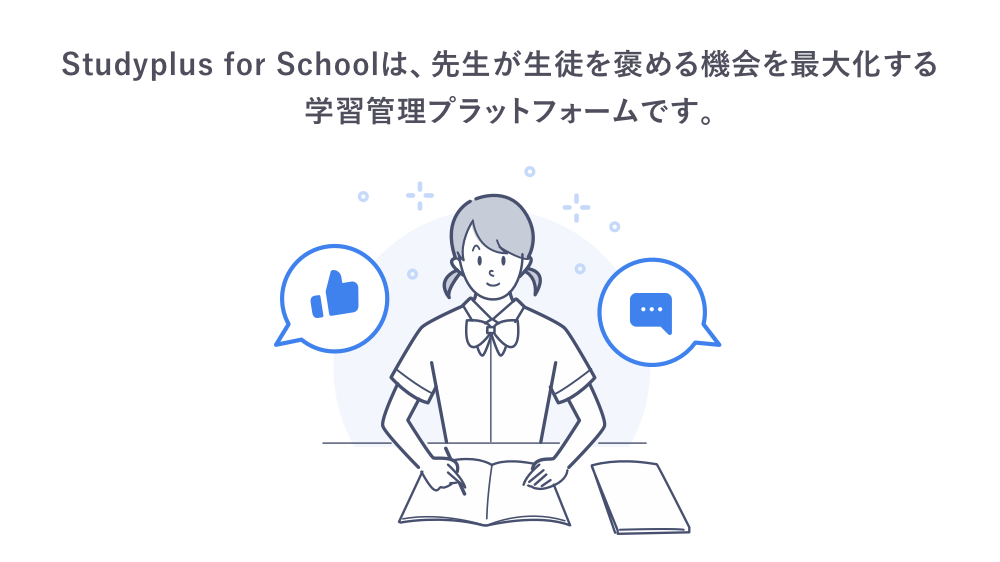 Studyplus for Schoolのイメージ2