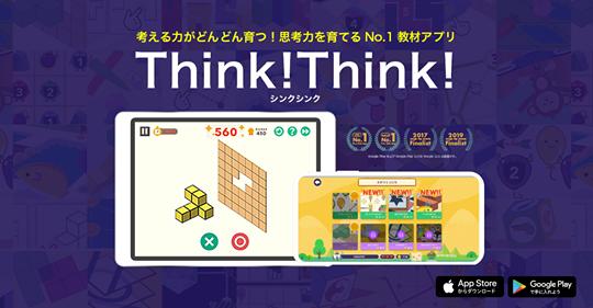 ワンダーラボ株式会社】「Think!Think!(シンクシンク)」 □個人への ...