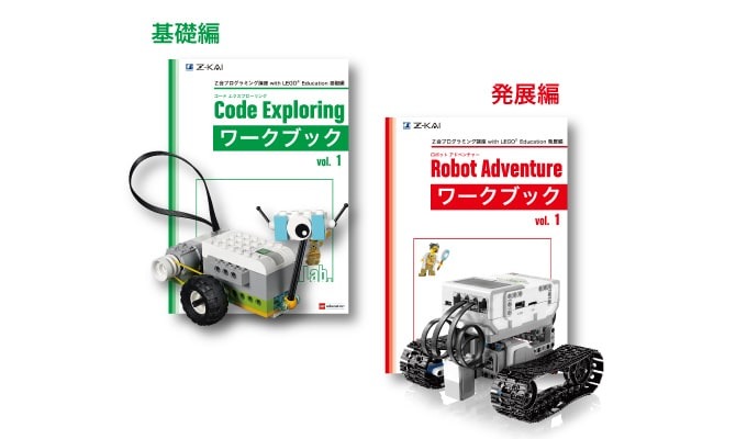 Z会プログラミング講座 with LEGO(R) Educationの特徴用画像1
