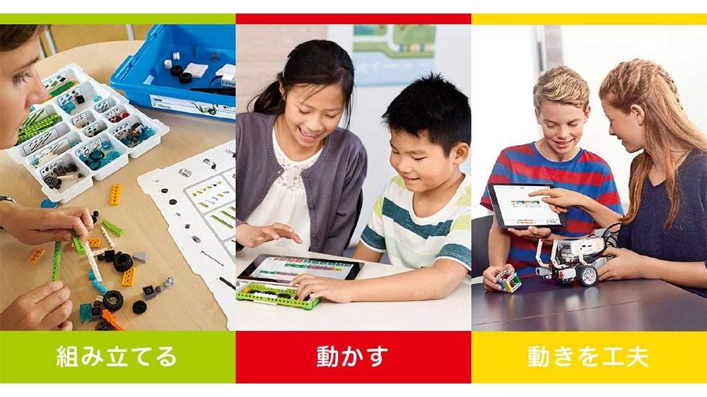 Z会プログラミング講座 with LEGO(R) Education
